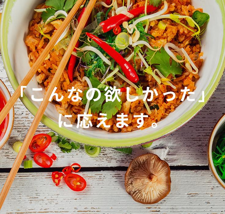 美味四季の株式会社ランズ・パートナーズ|食品卸・販売代理店