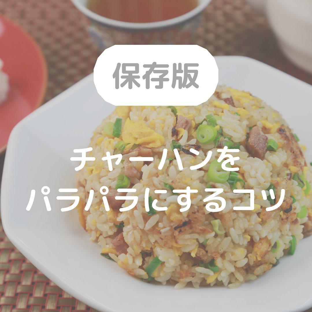 チャーハンをパラパラにするコツ①たまごは先に焼いて取り出すたまごは生の状態で絡めるのではなく、先に焼いておきましょう。卵を加えたところにご飯を加えると、たまごが硬くなってしまったりごはんを焦らず炒められるのでパラパラに仕上がります!②熱々のご飯を使わない熱々だとべちゃっとした仕上がりになってしまうので冷やご飯を使いましょう。③フライパンは振らない中火でじっくり炒めましょう。④具材の大きさは細かく揃える具材の大きさが違うと、火の通り加減が変わってきます。細かく揃えると手早く炒めやすいです!これでパラパラのチャーハンを作ってみてくださいね#チャーハン#炒飯#パラパラ#工夫#コツ#おうちご飯#てづくりごはん#フーディーテーブル#キッチングラム#美味しい食卓#ランズパートナーズ#ellegourmet#wd_dell_japan