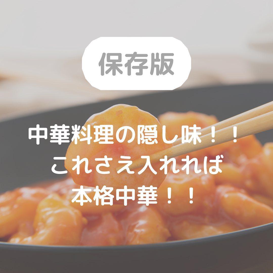 中華料理の隠し味!これさえ入れれば本格中華!!中華料理を作ったときは小さじ1の酢を入れましょう。エビチリ、麻婆豆腐、バンバンジー、春巻き、中華料理ならなんでも◎たったこれだけの隠し味で、味が引き締まりより本格中華に仕上がります♪#中華料理#隠し味#本格中華#キッチングラム#フーディーテーブル#美味しい食卓#ランズパートナーズ#ellegourmet#wd_dell_japan