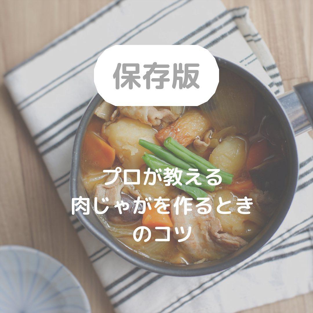肉じゃがのコツを上手に作るコツをご紹介!日本料理の基本は、煮ふくめる!材料は丁寧に切り揃えましょう。切り揃えることで見た目や食べやすさは勿論、火がまんべんなく入り、味もしみ込みやすくなります。食材の旨味や香りを引き出すために、食材は必ずフライパンが冷たい状態、火をかける前に入れましょう。①玉葱を繊維に沿ってくし切りで約3cm程度の大きさに揃えておく。②フライパンにあわせだし汁を入れ、まだ冷たいだし汁の中にお肉をほぐしながら入れ、野菜を加えキッチンペーパーで落し蓋をし火をつけて強火で一度煮立てる。③煮立ったら中火にし、約15分ほど煮る。 *具材は決して混ぜないで煮立てる。炒めないで炊くだけ!④出汁が半分くらいに煮詰まったら、火を止め、具材に味を浸み込ませるため、一度常温になるまで冷ます。 (1~2時間) ※この時点ではまだ味は薄い状態。⑤再度火にかけます。落し蓋を外し中火にかけ、フライパンを傾けて出汁を材料にかけながら、好みの味になるまで煮詰める。味を整えたら、火を止める。⑥皿に盛り付け、お好みできぬさやをちらして完成。#おうちカフェ #肉じゃが #ディナー#おうちごはん #ランズパートナーズ